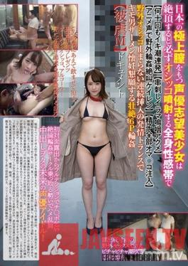 DAVK-039 Studio TMA - This Beautiful Girl Who Wants To Become A Voice Actress Has The Greatest Pussy In Japan And When She Cums She Always Pisses Herself Silly With Her Full Body Erogenous Zone She'll Cum And Squirt Consecutively Over 10 Times She's Gett