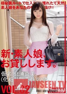 CHN-170 Studio Prestige - New-Amateur Girls For Hire. 82 (Pseudonym) Mami Kitaura (Cosmetics Saleswoman) 22 Years Old.