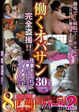 EIH-031 Studio STAR PARADISE - Secretly Filming Working Middle-Aged Women!! They Forget All About Work And Suck Dicks. Extremely Dirty Amateurs Made Us Cum!! Part 2