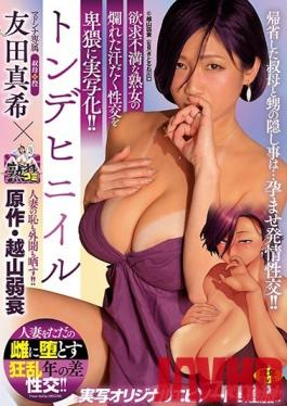 URE-056 Studio Madonna - Maki Tomoda and Urekomi! Based On Etsuzan Jakusui's Like A Moth To The Flame The Throbbing, Sweaty Sex Of This Unsatisfied Woman Is Brought To Life In Lewd Detail!