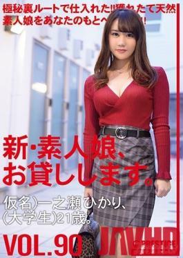 CHN-184 Studio Prestige - I'll lend you a new amateur girl. 90 Pseudonym Hikari Ichinose College student 21 years old.