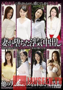 PAP-176 Studio Ruby - Cheating Wives Get Creampied. 4 Hours Of Women Giving Their Bodies To Other Men