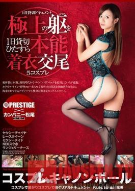 PXH-010 Studio Prestige - Cosplay Cannonball RUN. 10 Slender With A Beautiful Face X Hot Ass X Wet, Sensitive Pussy. Mitsuki Hoshikawa