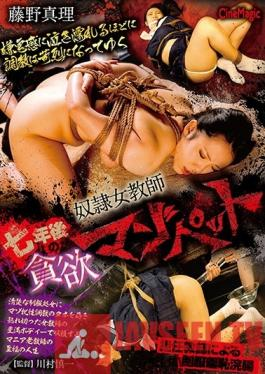 CMC-215 Studio Cinemagic - The Slave Female Teacher What Happened 7 Years Later To This Horny And Hungry Maso Pet Mari Fujino