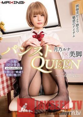 MXGS-1093 Studio MAXING - Luna Tsukino x Beautiful Legs In Pantyhose QUEEN
