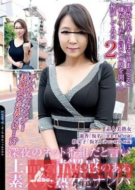 EMBZ-173 Studio Jukujojuku / Emmanuelle - We Picked Up A Classy, Beautiful Mature Amateur By Telling Her We Were Filming An Online Late-Night Show. We Find Out If Beautiful Married Women Really Are Hornier When They're Neat And Clean Looking And Whether They'll Still Open Thei