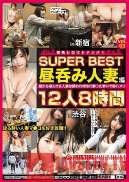 MTM-003 Studio Prestige - We're Picking Up Girls And Finding Hot Amateurs On The Street! SUPER BEST HITS COLLECTION Vol.03 Married Woman Babes Who Like To Drink In The Afternoon 12 Ladies 8 Hours