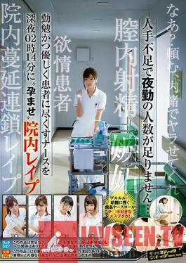 SVDVD-710 Studio Sadistic Village - We're Short-Staffed And We Don't Have Enough People To Work The Night Shifts... Impregnating Rape Of A Hard-Working, Kind And Devoted Nurse In A Hospital At 2:14 AM.