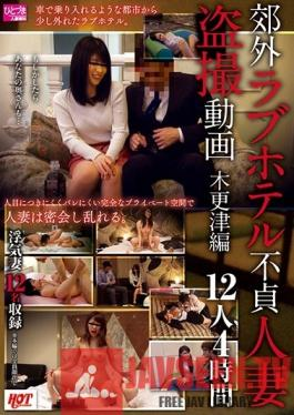 RHE-608 Studio Hot Entertainment - Peeping Videos Of Unfaithful Married Woman Babes At A Suburban Love Hotel Kisarazu Edition 12 Ladies/4 Hours
