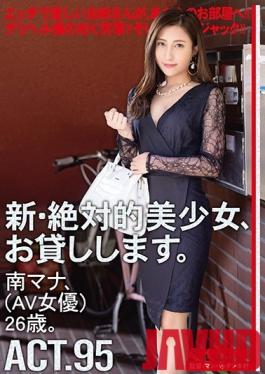 CHN-185 Studio Prestige - I will lend you a new and absolute beautiful girl. 95 South Mana (AV actress) 26 years old.