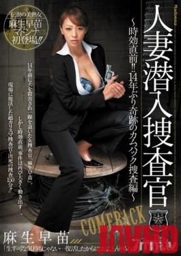 JUC-910 Studio Madonna - Married Woman Investigator Infiltration Just Before The Statute Of Limitations! First Time In 14 Years, Miraculous Comeback Investigation Edition! Sanae Aso