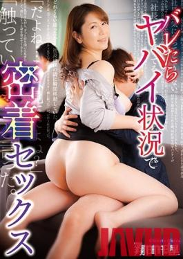 GOJU-153 Studio Fifty Something - Secret Sex If They See Us, It'll Be Bad! Chisato Shoda