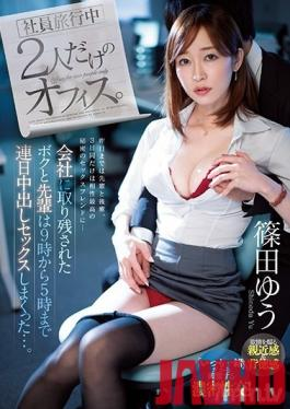PRED-237 Studio PREMIUM - While The Entire Office Was Out On A Company Trip, We Were The Only 2 In The Office. I Was Left At The Office With My Co-Worker, And From 9 A.M. Until 5 P.M., Every Day, We Continued To Have Creampie Sex... Yu Shinoda