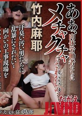 NSSTN-007 Studio Nagae style - Married woman Maya Maya wife wanting to be messed up by manual labor Maya Takeuchi