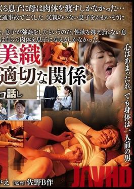 NSSTL-026 Studio Nagae style - Mother Miori Doting Son / Inappropriate Relationship Miori Fujisawa
