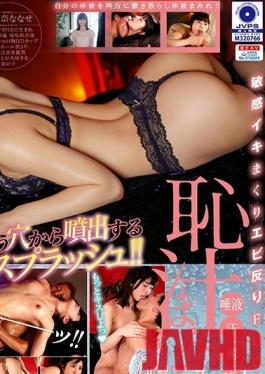 STARS-238 Studio Usa-pyon. - Body Juices Overflowing - Spit, Sweat, Pussy Juices, Drool - Gushing, Sensitive, Back-Arching, Repeated Cumming FUCK Nanase Asahina