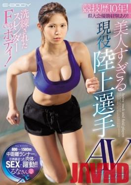 EBOD-746 Studio E-BODY - A 10-Year Competitive Career! A Winner Of Prefectural Tournaments! She's Got A Refined And Slender F-Cup Titty Body! An Excessively Beautiful Real-Life Track & Field Athlete Makes Her Adult Video Debut!