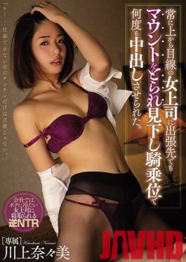 MEYD-588 Studio Tameike Goro - My Lady Boss Always Looks Down On Me With Contempt, And During Our Business Trips Together, She Mounts Me With A Cowgirl And Makes Me Creampie Her Over And Over Again. Nanami Kawakami