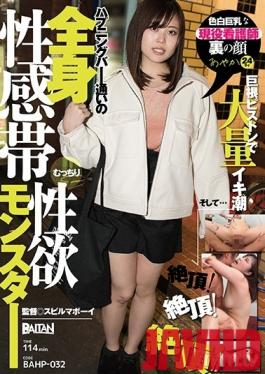 BAHP-032 Studio Baltan - She's A Voluptuous Horny Monster With A Full Body Erogenous Zone Who Regularly Visits Happening Bars Ayaka