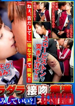 SHN-051 Studio NATURAL HIGH - Drooling And Dribbling Kisses Hey Mister, Can I Nibble On You? A Slutty Team Girl