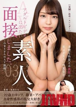 BAHP-033 Studio Baltan - This Amateur Wanted To Perform In An Adult Video, So We Gave Her An Interview 03 - Himari-san's Adult Video Interview -