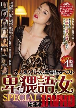 MMYM-037 Studio MARRION - Dirty Talk Women SPECIAL SELECT Highlights II