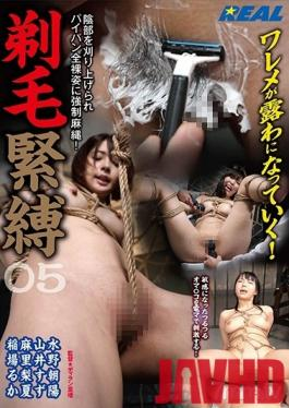 XRW-873 Studio Real Works - Shaving bondage 05 The genitals are cut off and shaved in the naked figure.