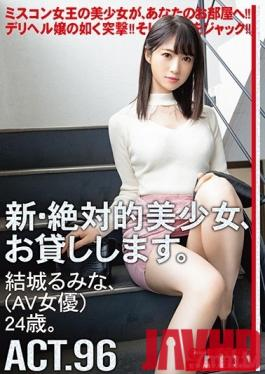 CHN-186 Studio Prestige - I will lend you a new and absolutely beautiful girl. 96 Ruki Yuki AV actress 24 years old.