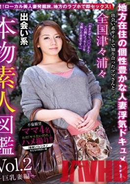 NXG-352 Studio STAR PARADISE - All Across Japan Real Meeting Type Amateur Picture Guide Vol.2 - Big Tits Wives Edition -