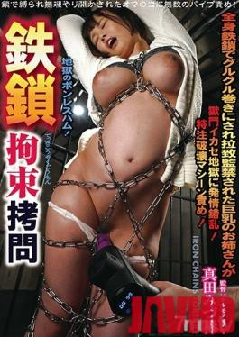 AEG-002 Studio Prestige - Bound In Iron Chains Boneless Ham Of Hell! Mizuki Sanada