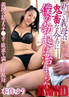 YSN-513 Studio NON - My New Stepmom Loves Rough Sex, But My Erection Never Goes Down. Yuri Honma