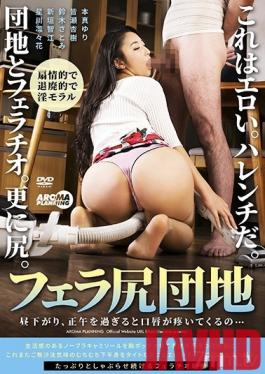 ARM-865 Studio Aroma Planning - Blowjob Apartment Complex