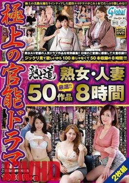 HJD-004 Super Selections!! A Mature Woman & A Married Woman The Ultimate Sensual Drama 50 Videos 8 Hours