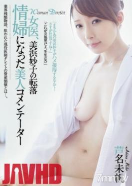 RBD-471 Female Doctor Trades Her Body For Her Big Shot - The Fall Of Taeko - Miho Ashina