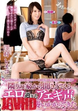 FERA-118 Studio Center Village - I Started Living On My Own, And When My Stepmom Helped Me Move Into My New Apartment, She Suddenly Became Horny After Hearing The Screams Of Sexual Pleasure Cumming From My Next Door Neighbor, And Then She Came For Me Reiko Sawamura