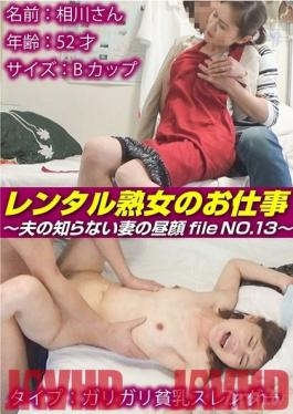 SIROR-013 Studio Shiloto dispatch.com - Rent Mature Woman's Job-The Face of a Wife My Husband Doesn't Know file NO.13-