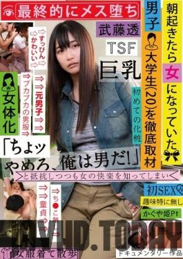 TSF-001 Studio KaguyahimePt/Mousouzoku - You Know Something's Going Wrong When You Wake Up In The Morning And Discover That You're No Longer A Male College S*****t (20 Years Old), But Now You're A Girl, And We Decided To Do A Thorough Investigation Hey, Stop That! I