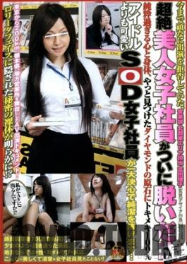 SDMS-596 Studio SOD Create - Until now, the transcendental beauty female employee who refused to appear stubbornly has finally taken off! ! Sales Department North Kanto Area Manager Riko Tomita