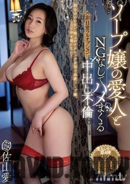 MEYD-598 Studio BAZOOKA - Soapland Mistress Lover With No Limits Nonstop Special Full Option Adulterous Creampie Ai Sayama