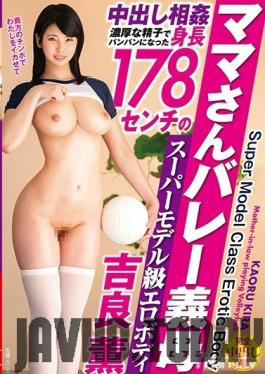 VENU-936 Studio Tameike Goro - The Mama Volleyball Team Creampie Sex With My Stepmom A 178cm-Tall Super Model With An Erotic Body Is Getting Her Pussy Filled With Deep And Rich Semen Kaoru Kira