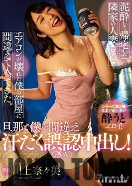 MEYD-597 Studio Mature Woman Labo - The Married Woman From Next Door Came Home And Accidentally Walked Into My Home, But My Air Conditioner Was Broken. She Mistook Me For Her Husband, And We Ended Up Having Sweaty Creampie Sex! Nanami Kawakami