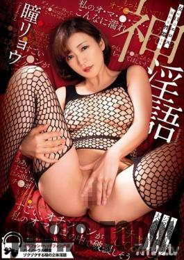 RASH-009 Studio E-BODY - Woman's Dirty Mouth Genitals Start Overflowing Ultimate Dirty Talk Nonstop Flow Of Precum From Adult Whispers Ryo Hitomi