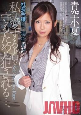 SHKD-395 Studio Attackers - President's Lady Self-Sacrifice Rape I am committed to protect my beloved... Blue sky Konatsu