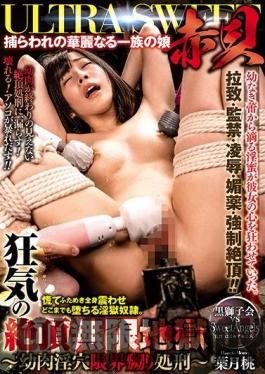 GMEM-009 Studio AVS collector's - ULTRA SWEET Red Bearded Clams The Captive Daughter Of An Exquisite Clan Insane Unlimted Orgasmic Hell Young Flesh Unlimited Lust Hole Plays Momo Hazuki