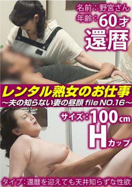 SIROR-016 Studio Amateur-Dispatch.com - The Work Of A Rental Mature Woman - Her Husband Doesn't Know What His Wife Is Up To - FILE NO.16
