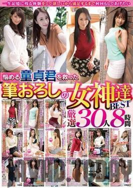 HAWA-215 Studio Cosmos Eizo - The Goddesses Who Help TrouB**d Virgins Lose Their Virginity BEST Selection - 30 People, 8 Hours