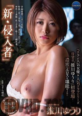 GNAX-031 Studio NAGIRA - All New The Aggressor Yuri Oshikawa