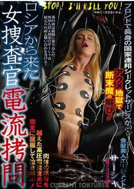 AEG-004 Studio Prestige - Female Detective From Russia Electrified, Sasha