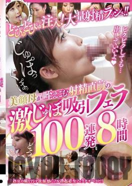 JUJU-243 Studio Jukujo JAPAN - Splattering Semen Injections! Lots And Lots Of Cum!! Right Before She Gets Her Beautiful Face Splattered With Furious Ejaculations, She's Sucking And Slurping A Seriously Mean Blowjob 100 Consecutive Cum Shots 8 Hours