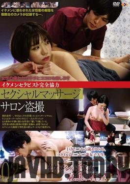 GS-1981 Studio GOS - Sexual Massage Salon Voyeur 02